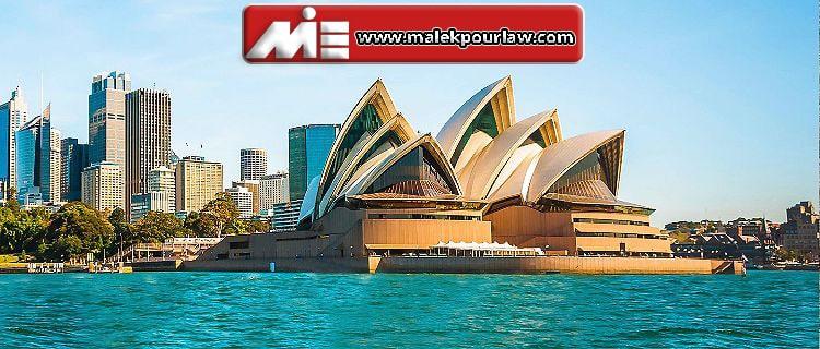 مهاجرت به استرالیا - استرالیا - مهاجرت به خارج از کشور