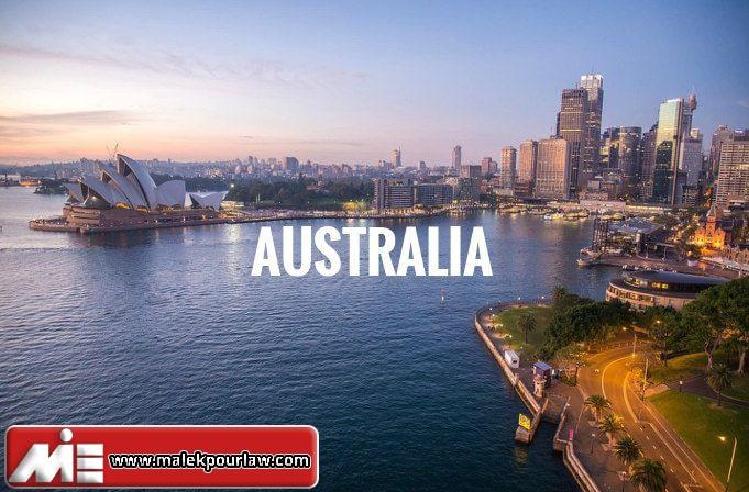 مهاجرت به استرالیا - استرالیا کجاست ؟