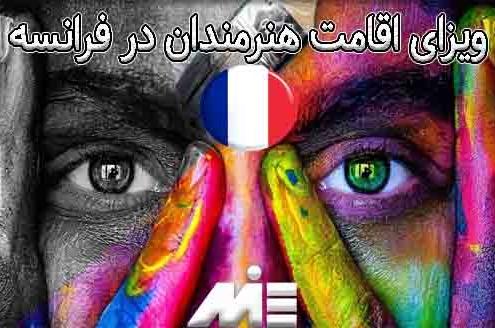 ویزای اقامت هنرمندان در فرانسه
