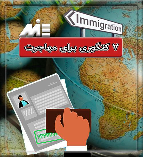 7 کتگوری برای مهاجرت - روش های مهاجرت به خارج