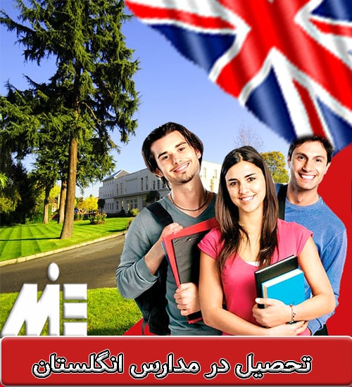 تحصیل در مدارس انگلستان - تحصیل فرزندان در مدارس انگلیس