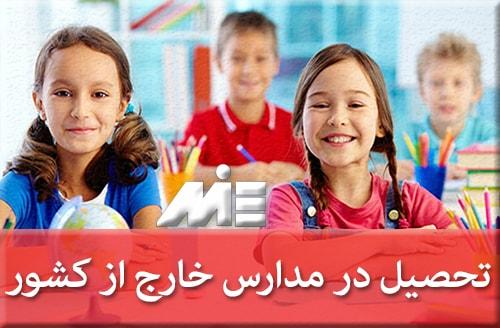 تحصیل در مدارس خارج از کشور