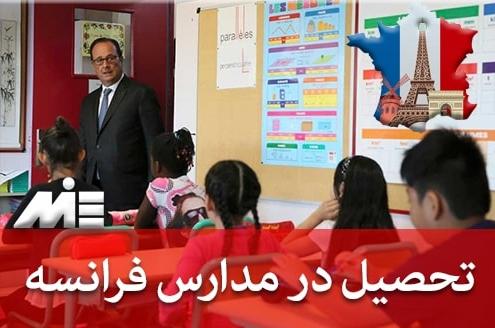 تحصیل در مدارس فرانسه