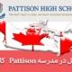 تحصیل در مدرسه Pattison کانادا - مدرسه پاتیسون کانادا - کالج پاتیسون کانادا - دبیرستان پاتیسون کانادا