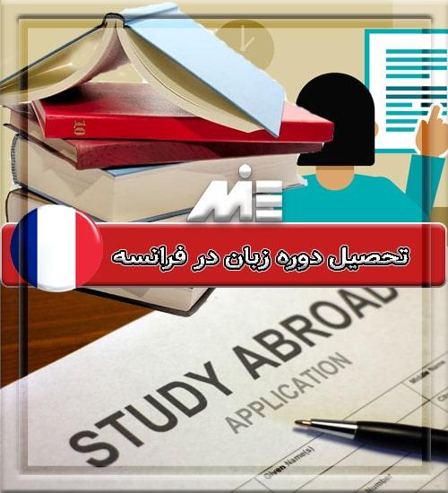 تحصیل دوره زبان در فرانسه