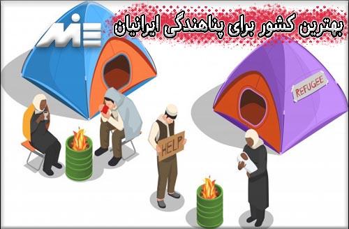 بهترین کشور برای پناهندگی ایرانیان