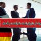 مهاجرت از طریق ثبت شرکت در آلمان
