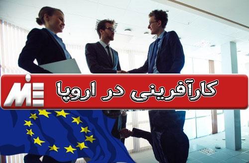 کارآفرینی در اروپا