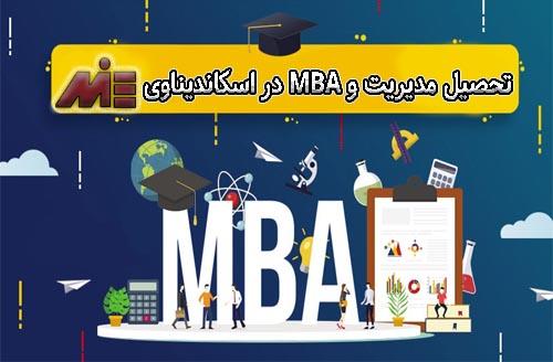 تحصیل مدیریت و MBA در اسکاندیناوی