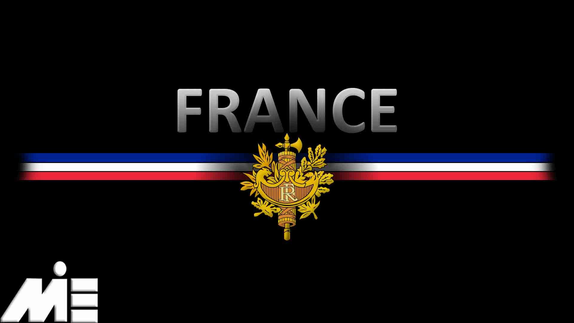 فرانسه - مهاجرت به فرانسه - france