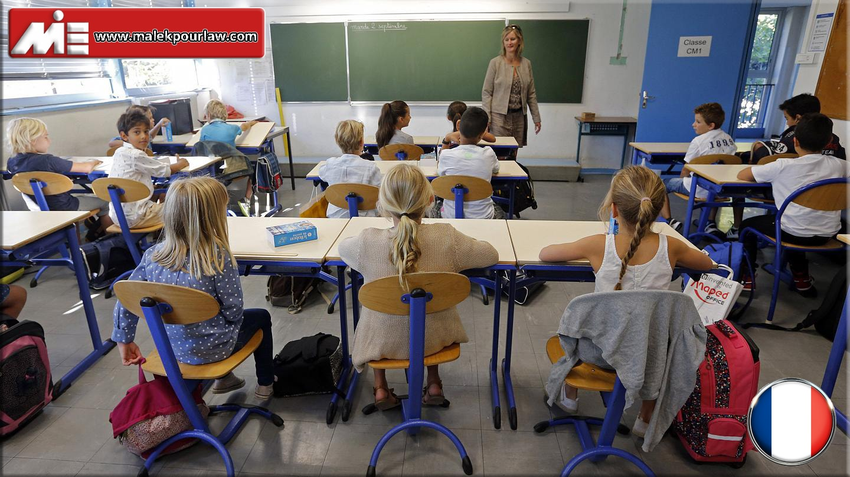 تحصیل در مدارس فرانسه - تحصیل فرزندان در فرانسه - کلاس درس بچه ها در فرانسه
