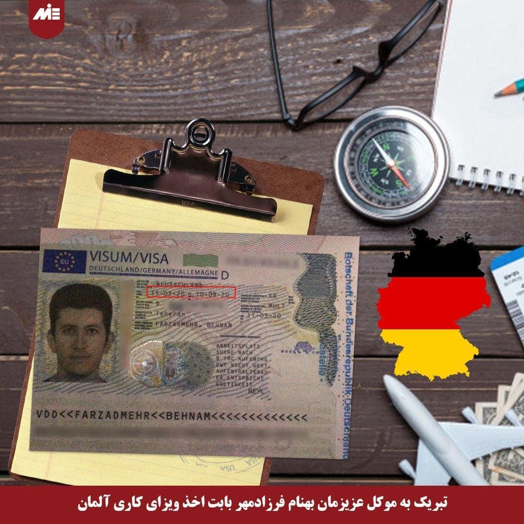 بهنام فرزادمهر - ویزای کاری آلمان