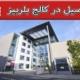 تحصیل در کالج بلربیز - Bellerbys College
