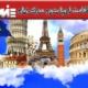 اقامت اروپا بدون مدرک زبان