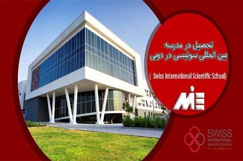 تحصیل در مدرسه بین المللی سوئیسی در دوبی
