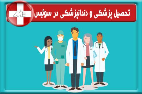 تحصیل پزشکی و دندانپزشکی در سوئیس