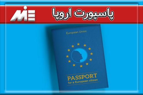 پاسپورت اروپا