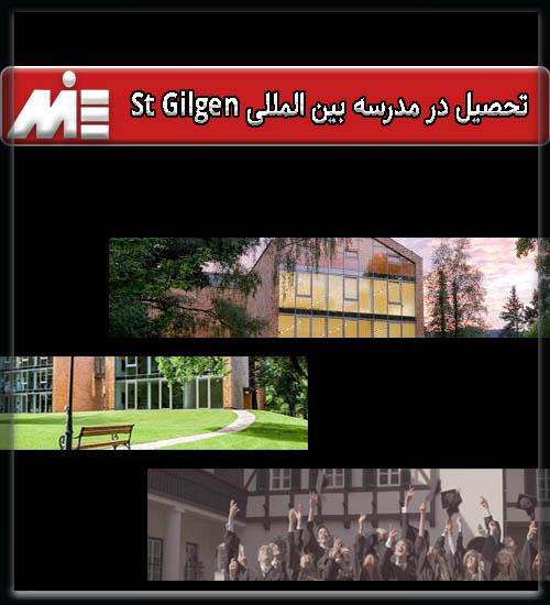 تحصیل در مدرسه بین المللی St Gilgen