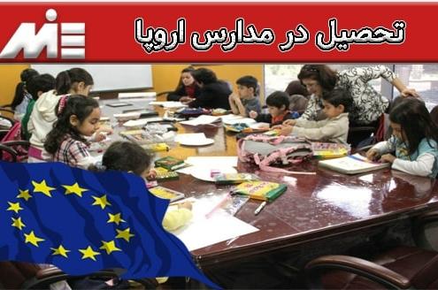 تحصیل در مدارس اروپا