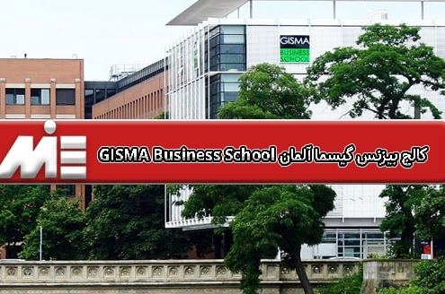 کالج بیزنس گیسما آلمان GISMA Business School