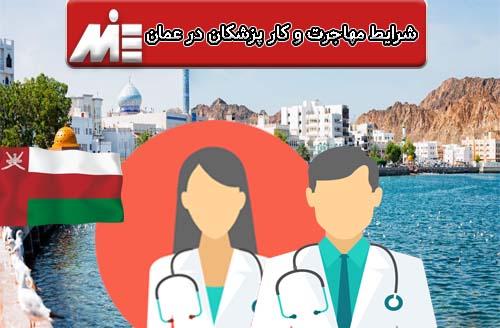 شرایط مهاجرت و کار پزشکان در عمان