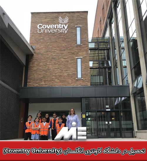تحصیل در دانشگاه کاونتری انگلستان (Coventry University)