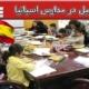 تحصیل در مدارس اسپانیا