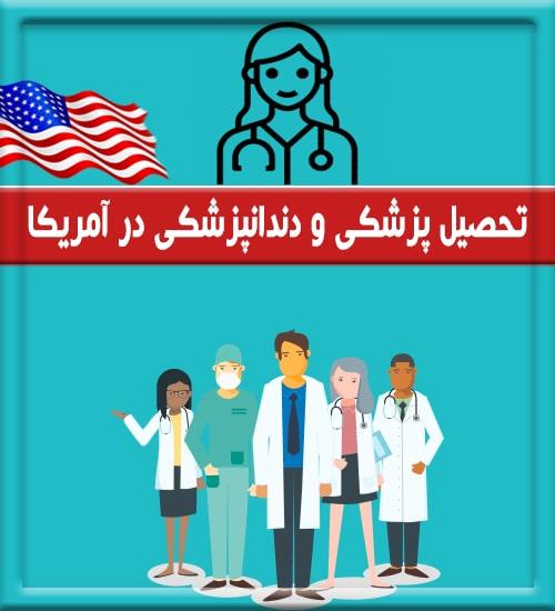 تحصیل پزشکی و دندانپزشکی در آمریکا