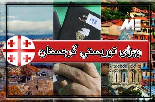 ویزای توریستی گرجستان