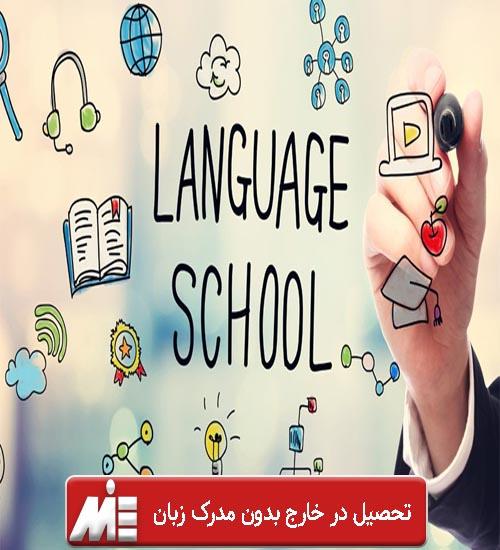 تحصیل در خارج بدون مدرک زبان
