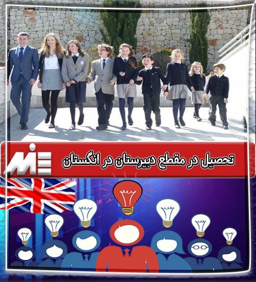 تحصیل در مقطع دبیرستان در انگستان