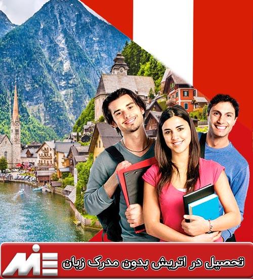 تحصیل در اتریش بدون مدرک زبان