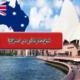 شرایط زندگی در استرالیا