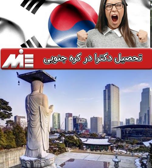 تحصیل دکترا در کره جنوبی