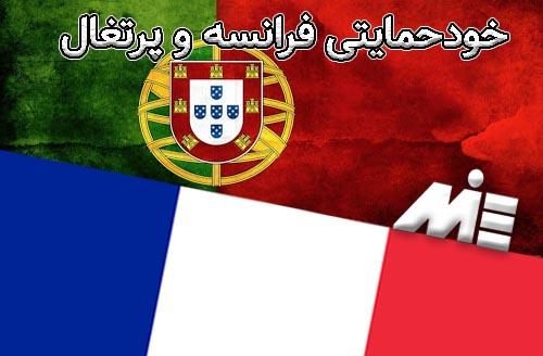 خودحمایتی فرانسه و پرتغال