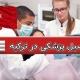 تحصیل پزشکی در ترکیه