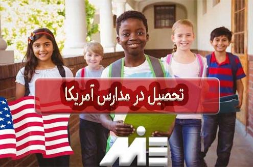 تحصیل در مدارس آمریکا