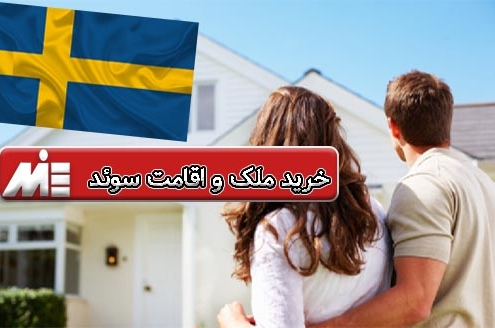 خرید ملک و اقامت سوئد