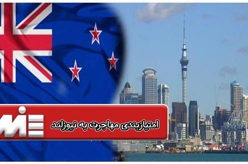 امتیازبندی مهاجرت به نیوزلند