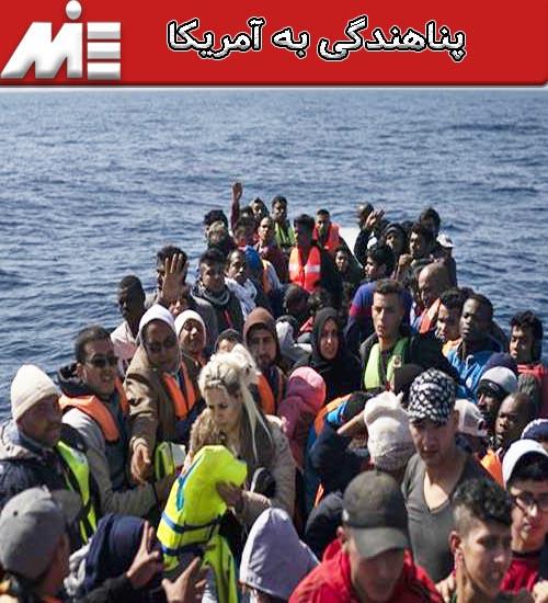 پناهندگی به آمریکا