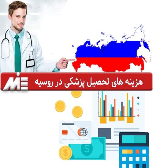 هزینه های تحصیل پزشکی در روسیه