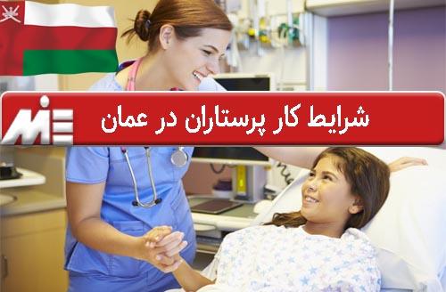 شرایط کار پرستاران در عمان