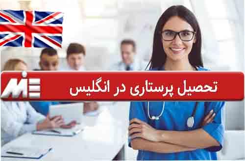 تحصیل پرستاری در انگلیس