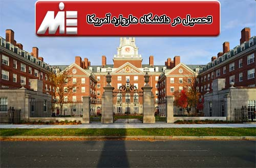 تحصیل در دانشگاه هاروارد آمریکا