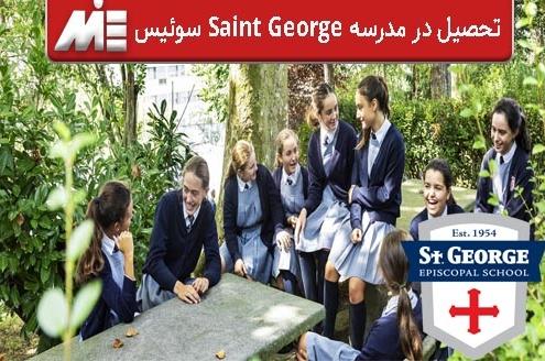 تحصیل در مدرسه Saint George سوئیس