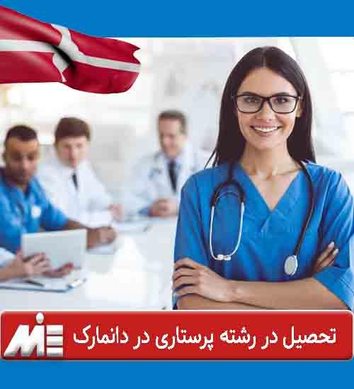 تحصیل در رشته پرستاری در دانمارک