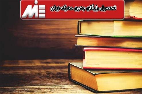 تحصیل رایگان بدون مدرک زبان