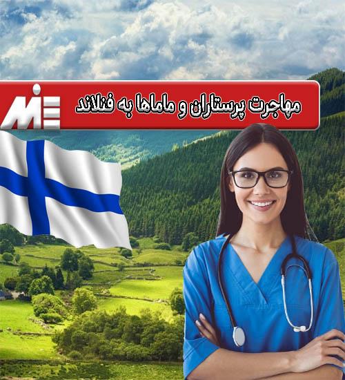 مهاجرت پرستاران و ماماها به فنلاند