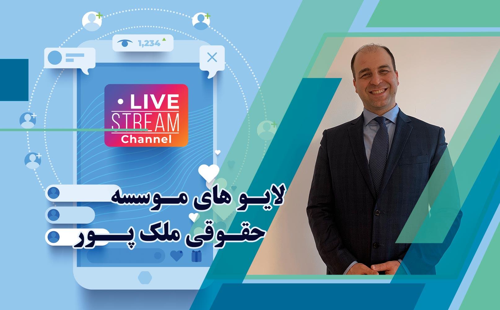 لایوهای موسسه حقوقی ملک پور