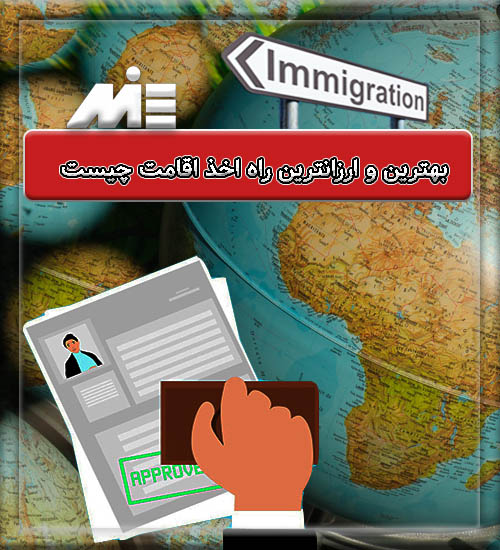 بهترین و ارزانترین راه اخذ اقامت چیست